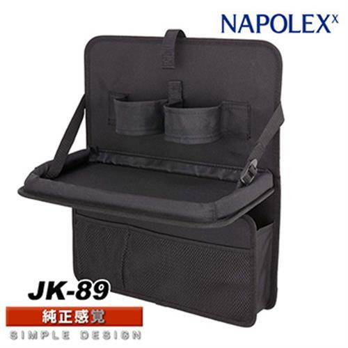 日本NAPOLEX 純正感覺 多功能車內後座椅背 便利餐盤架+收納置物袋組合 JK-89