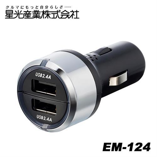 日本SEIKOSANGYO 4.8A 雙USB 鍍鉻車用充電器 EM-124