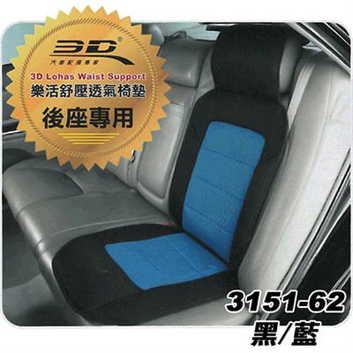 3D 樂活舒壓透氣椅墊 後座專用 藍色 3151-62
