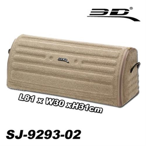 3D 摺疊置物箱 米色 SJ-9293