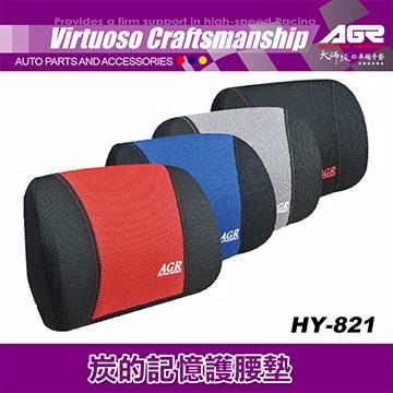 AGR 炭的記憶護腰墊 HY-821-BK 黑色