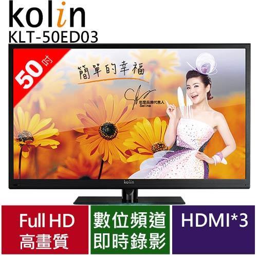 歌林Kolin 50型LED液晶電視 KLT-50ED03