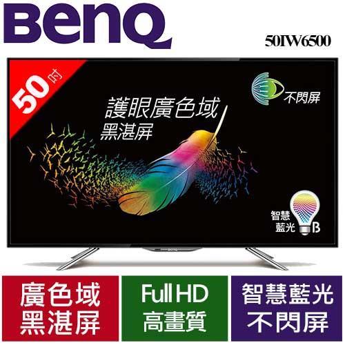 BenQ  50吋低藍光不閃頻大型液晶電視 50IW6500