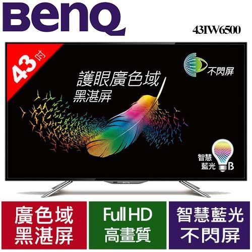BenQ 43IW6500 低藍光不閃頻43吋大型液晶電視