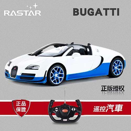星輝RASTAR Bugatti概念車 1:14動態模型車藍白色70400