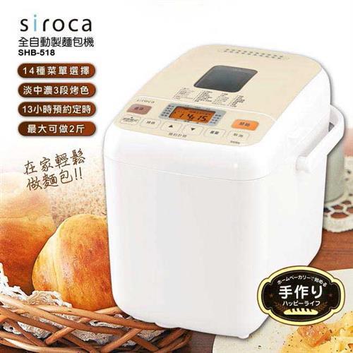 日本Siroca 全自動製麵包機SHB-518
