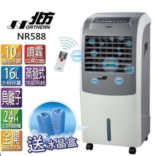 北方 移動式冷卻器 水冷扇 NR-588