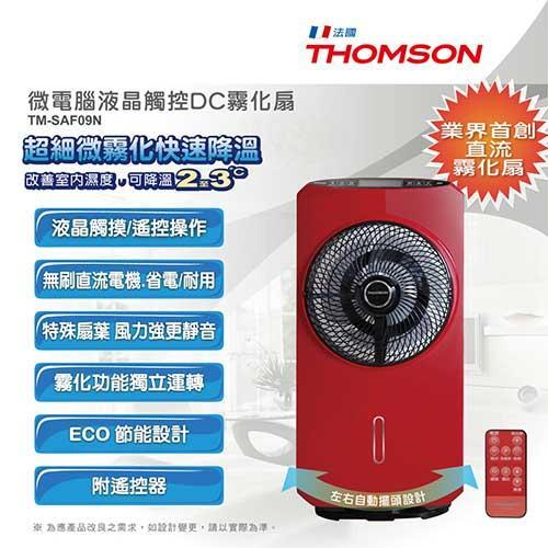 THOMSON 微電腦液晶觸控DC霧化扇TM-SAF09N