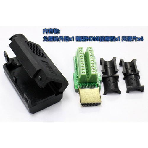 2.0版 HDMI公免焊式DIY接頭組合包