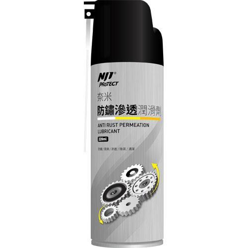 奈米防鏽滲透潤滑劑 220ml