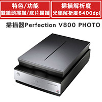 EPSON 掃描器Perfection V800 PHOTO
