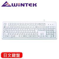 WiNTEK 文鎧 WK210JP 日文防潑灑鍵盤
