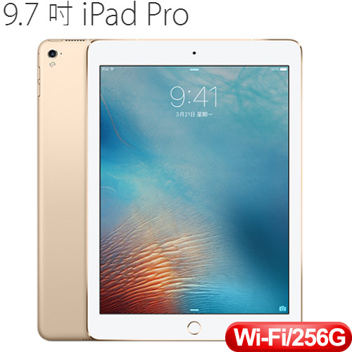 APPLE 9.7 吋 iPad Pro 256GB Wi-Fi 版 - 金