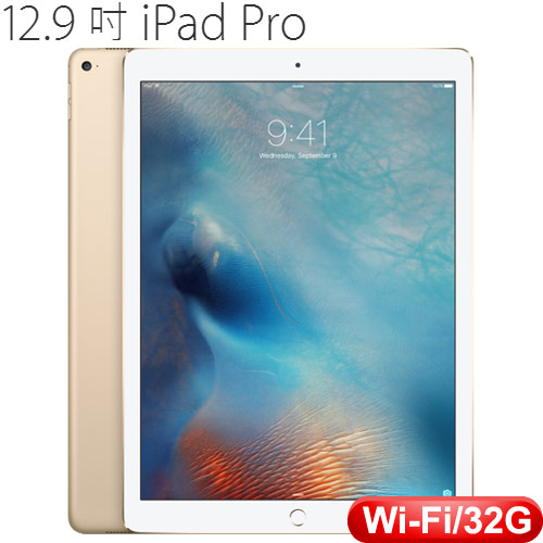 APPLE 12.9 吋 iPad Pro 32GB Wi-Fi 版 - 金