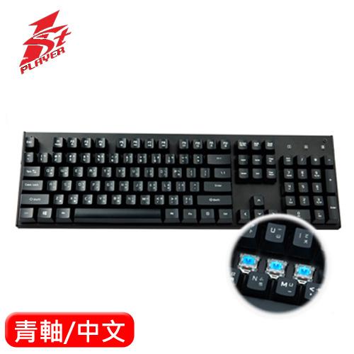 1STPLAYER Firerose 火玫瑰 電競機械鍵盤 青軸