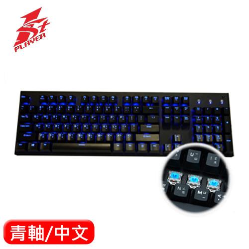 1STPLAYER Firerose 火玫瑰 藍光機械鍵盤 青軸
