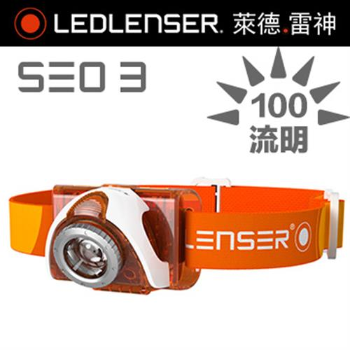 德國 LED LENSER SEO 3 伸縮調焦頭燈-橘