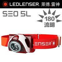 德國 LED LENSER SEO 5L 伸縮調焦頭燈