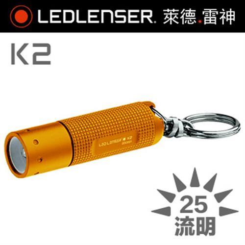 德國LED LENSER K2鎖匙圈型手電筒限量款-橘