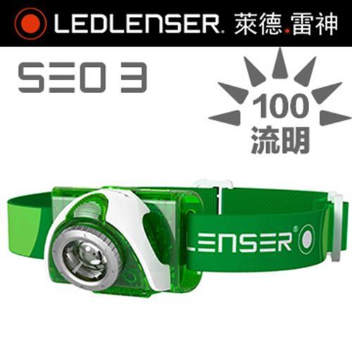 德國 LED LENSER SEO 3 伸縮調焦頭燈