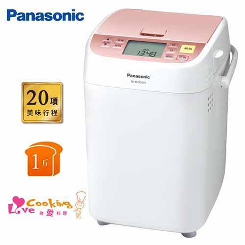 [福利品出清]Panasonic One Touch 全自動製麵包機SD-BH1000T