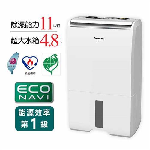 Panasonic國際牌F-Y22BW智慧節能環保清淨除濕機(11公升/11L)