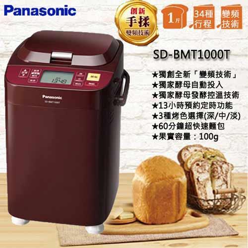 [福利品出清]Panasonic 變頻製麵包機 SD-BMT1000T