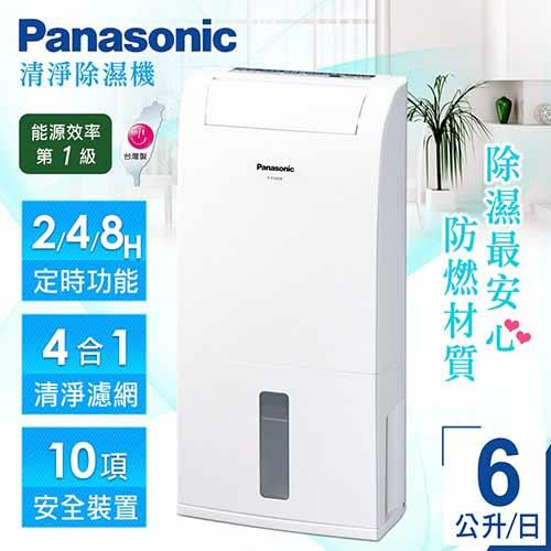 Panasonic國際牌F-Y12CW清淨除濕機6L/6公升【下殺↘自動除濕 】