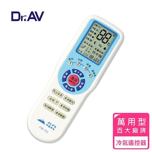 【Dr.AV】FM-102 萬用 冷氣遙控器(開機率超高,99%以上)