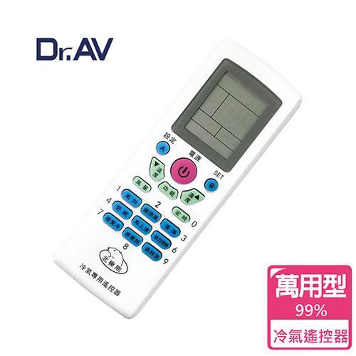 【Dr.AV】LX-17B 萬用冷氣遙控器(全國最高開機率)