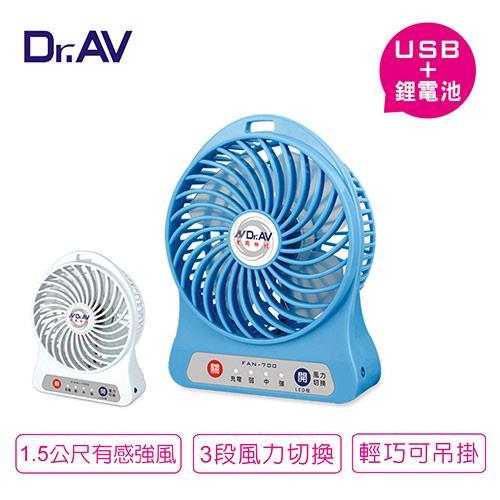 【Dr.AV】FAN-700 USB充插隨行強風扇(有感強風1.5公尺)