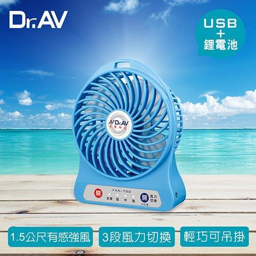 【Dr.AV】USB充插隨行強風扇(FAN-700B)