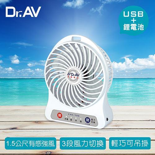 【Dr.AV】USB充插隨行強風扇(FAN-700W)