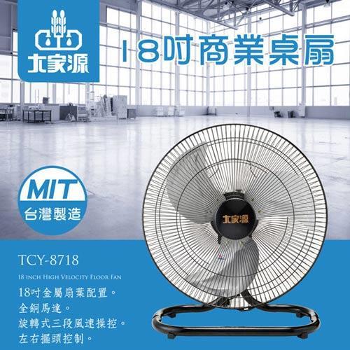 【大家源】18吋工業座扇/TCY-8718