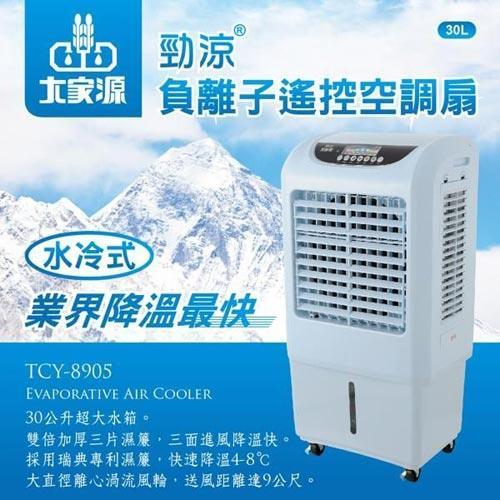 【大家源】30L勁涼負離子遙控空調扇/水冷扇。淺藍色/TCY-8905