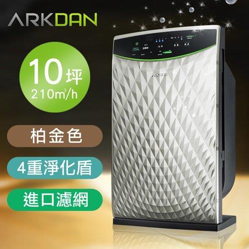 【ARKDAN】10坪空氣清淨機(柏金)APK-CR9P(Y)