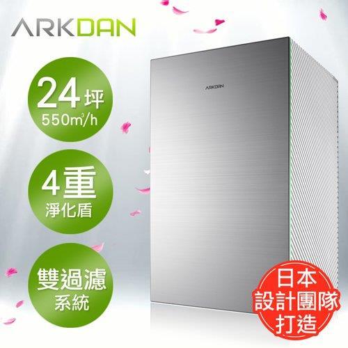 【ARKDAN】24坪空氣清淨機(白銀)APK-MA22C(S)