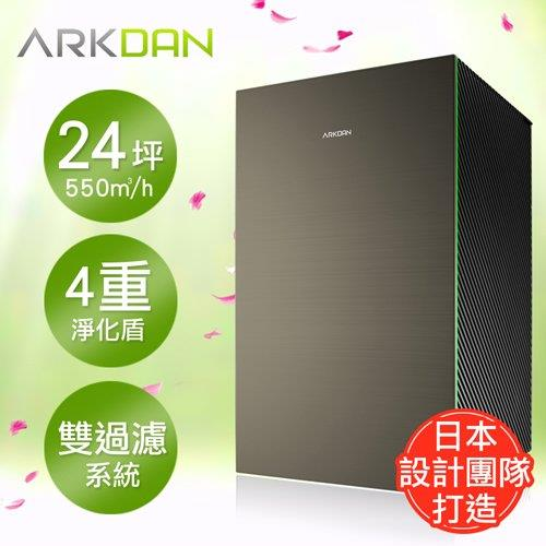 【ARKDAN】24坪空氣清淨機(黑金)APK-MA22C(Y)