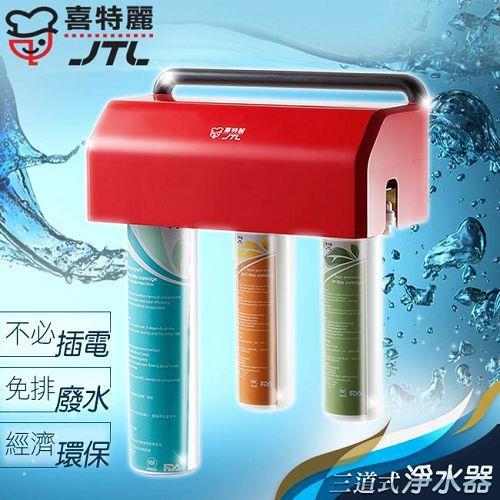 【喜特麗】三道式淨水器/JT-W360