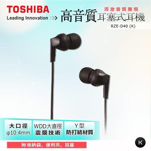 【TOSHIBA東芝】耳道式耳機(黑)RZE-D40-K
