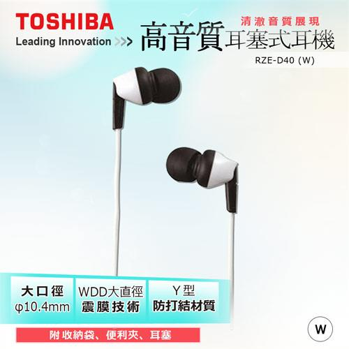 【TOSHIBA東芝】耳道式耳機(白)RZE-D40-W