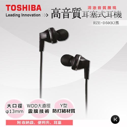 【網購獨享優惠】【TOSHIBA東芝】耳道式耳機(黑)RZE-D50-K