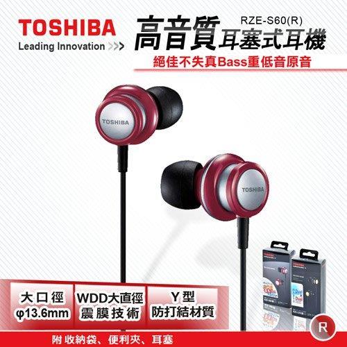 【TOSHIBA東芝】耳道式耳機(紅銀)RZE-S60-R