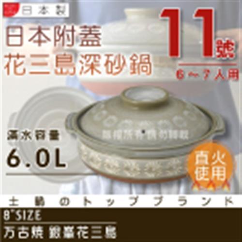【萬古燒】日本製Ginpo銀鋛花三島耐熱砂鍋~11號(適用6~7人)