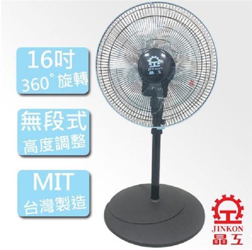 【晶工】16吋360度旋轉風扇/S1636