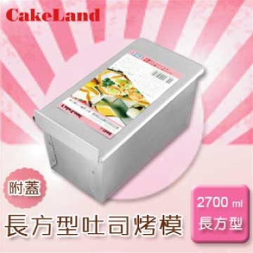 【 CakeLand】1.5斤附蓋長方型吐司烤模