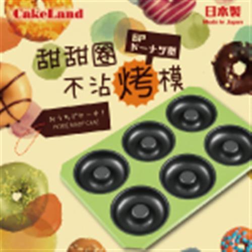 【 CakeLand】六連式甜甜圈不沾蛋糕烤盤