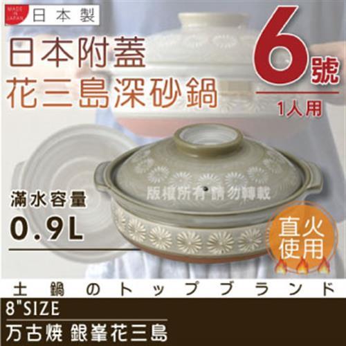 【萬古燒】日本製Ginpo銀鋛花三島耐熱砂鍋~6號(適用1人)