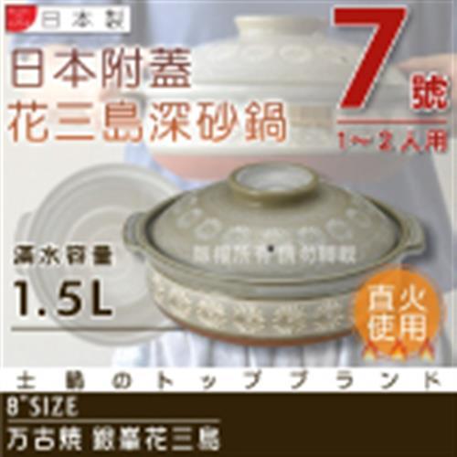 【萬古燒】日本製Ginpo銀鋛花三島耐熱砂鍋~7號(適用1~2人)
