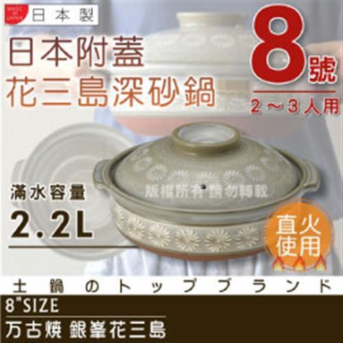 【萬古燒】日本製Ginpo銀鋛花三島耐熱砂鍋~8號(適用2~3人)
